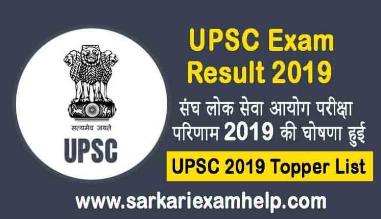 UPSC Topper 2019 List PDF