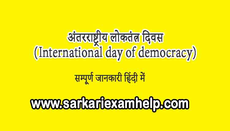 अंतरराष्ट्रीय लोकतंत्र दिवस (International day of democracy)