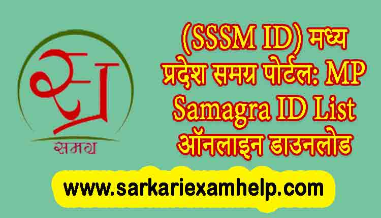 MP Samagra ID List Download