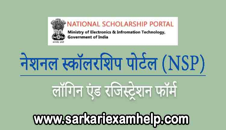 National Scholarship Portal - Login & Registration Details