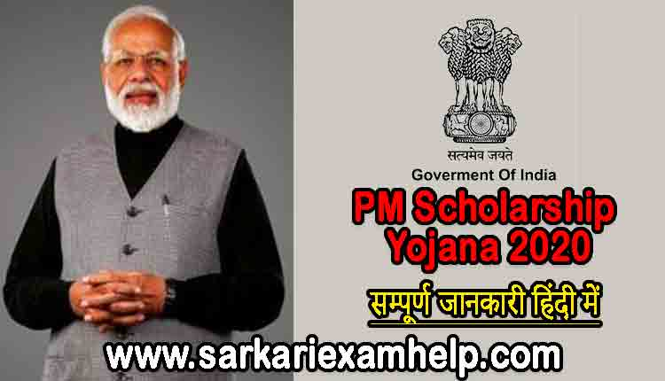 PM Scholarship Yojana 2020 in Hindi