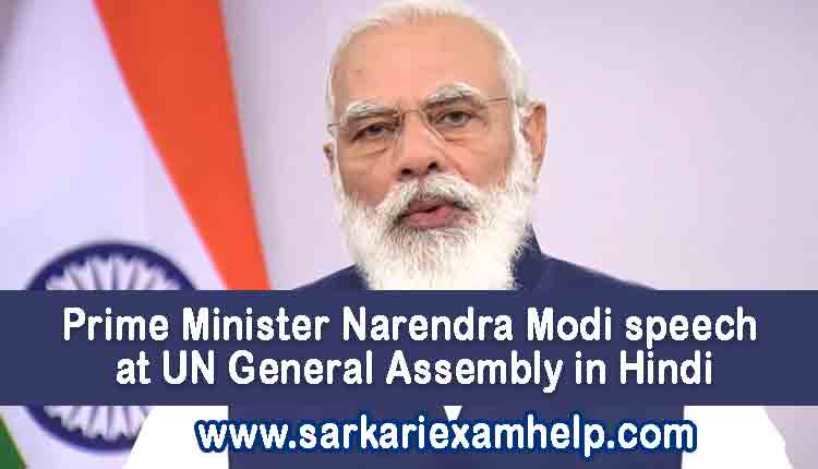 Prime Minister Narendra Modi speech at UN General Assembly in Hindi