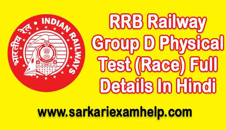 Railway Group D Physical Test (Race दौड़)