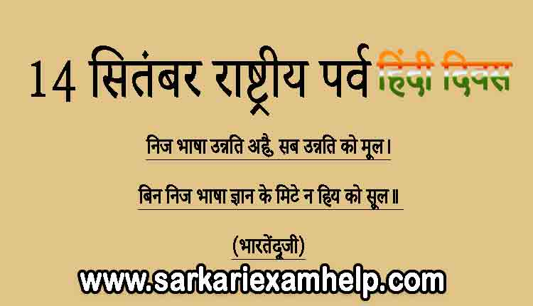 हिंदी दिवस (Hindi Diwas)