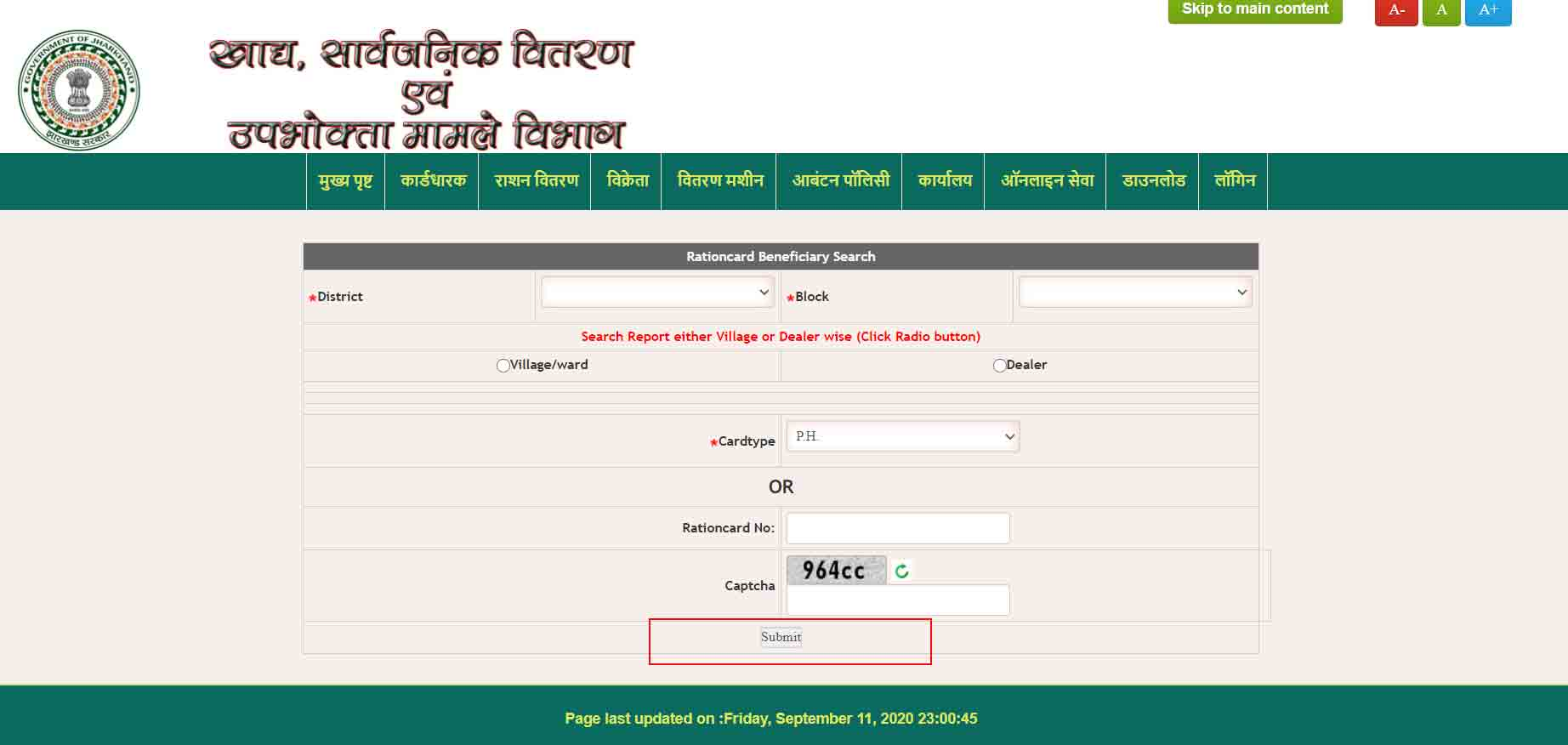 jharkhand ration card list form submit