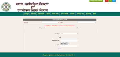jharkhand ration card list form