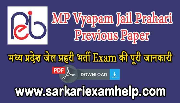 MP Vyapam Jail Prahari Previous Paper PDF