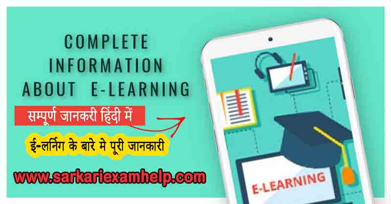 What is E-Learning in Hindi?
