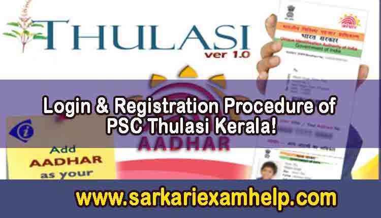 PSC Thulasi Kerala Registration
