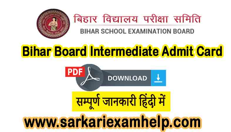 Bihar board intermediate Admit card Download 2021
