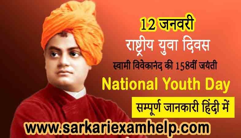 12 जनवरी राष्ट्रीय युवा दिवस | National Youth Day