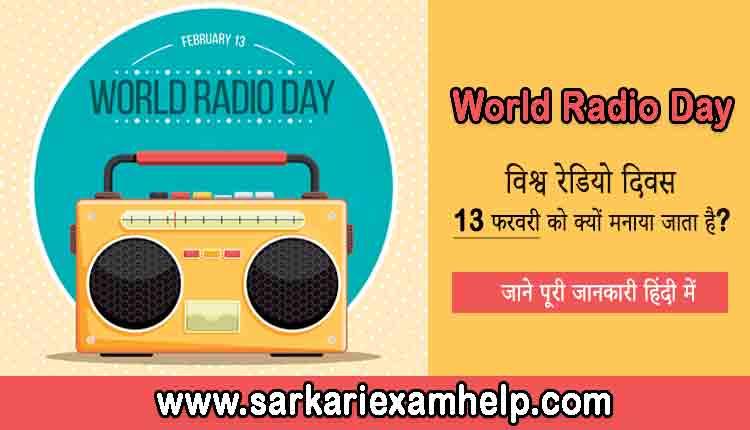 World Radio Day in Hindi