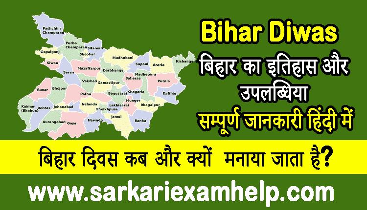 Bihar Diwas 2021 in Hindi