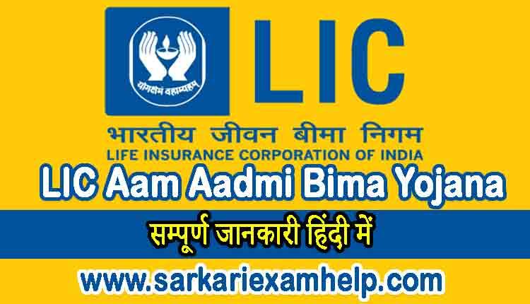LIC Aam Aadmi Bima Yojana