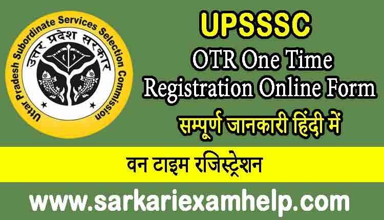 UPSSSC OTR One Time Registration Online Form