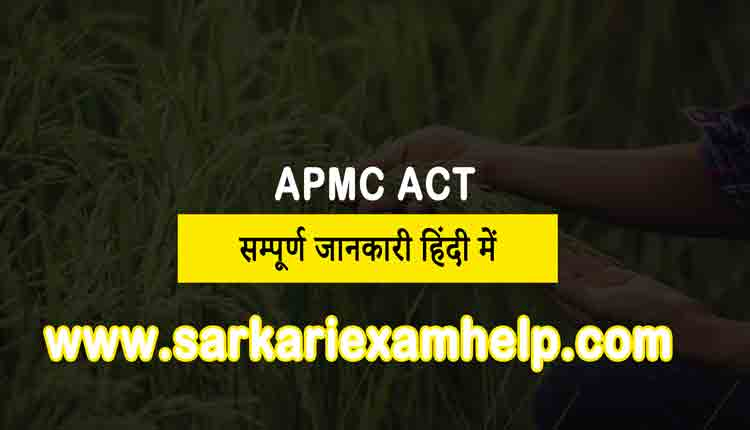 Know APMC Full Form Or Apmc Act In Hindi