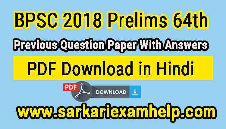BPSC 2018 Prelims 64th Previous Question Paper With Answers PDF