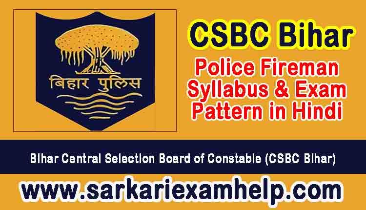 CSBC Bihar Police Fireman Syllabus & Exam Pattern in Hindi