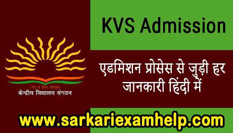 KVS Admission 2021: class 1 Admission Documents