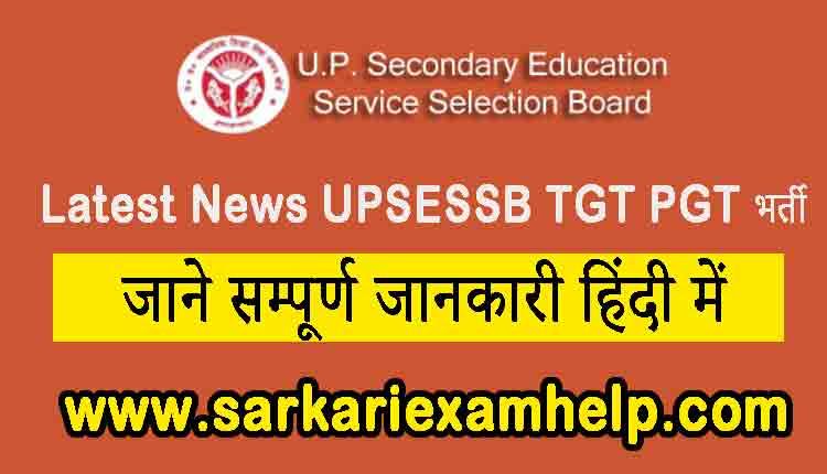 Latest News UPSESSB TGT PGT Bharti 2021