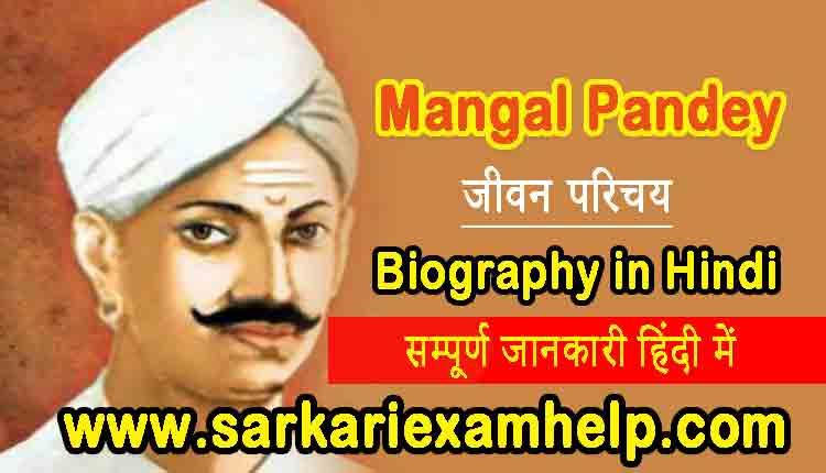 Mangal Pandey Biography n Hindi