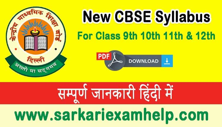 Download New CBSE Syllabus