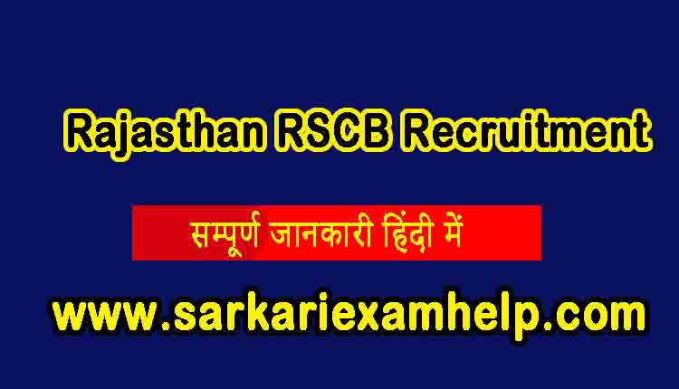 Rajasthan RSCB Recruitment 2021