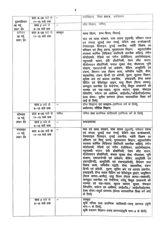 UP Board Time Table 2021 Class 12 PDF download