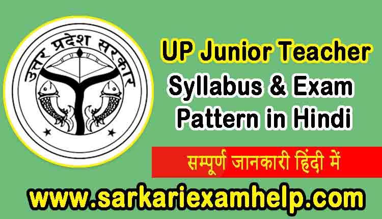 UP Junior Teacher Syllabus & Exam Pattern 2021 in Hindi