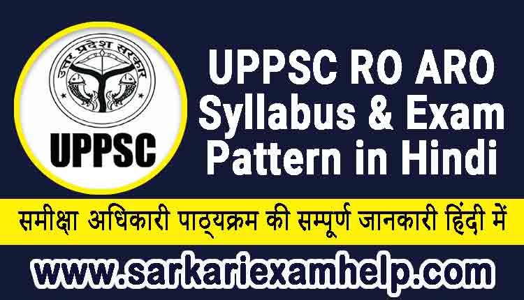 UPPSC RO ARO 2021 Syllabus & Exam Pattern In Hindi