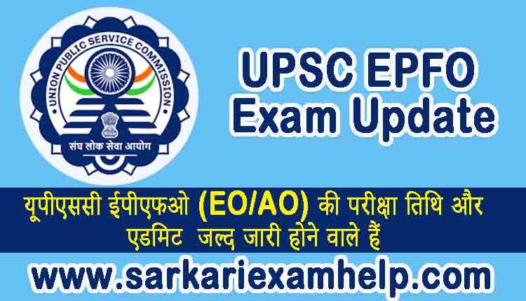 UPSC EPFO Exam Update 2021
