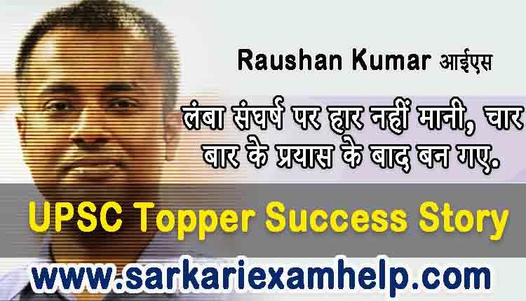 UPSC Topper Success Story