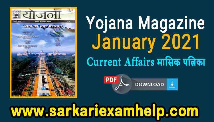 Yojana Magazine January 2021 PDF