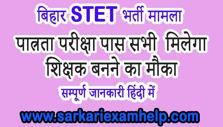 बिहार STET भर्ती मामला