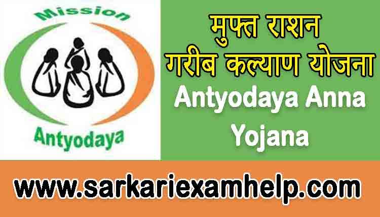 Antyodaya Anna Yojana 2021 New Update in Hindi