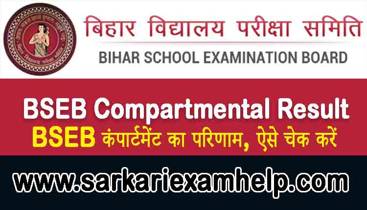 BSEB Compartmental Result 2021