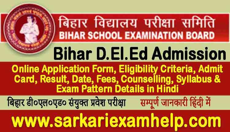 Bihar D.El.Ed Admission 2021