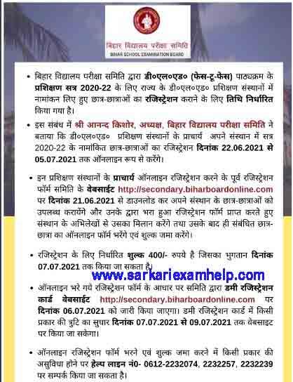Bihar d.el.ed Admission 2021 latest News