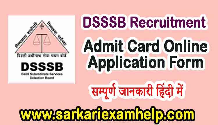 DSSSB Recruitment 2021 in Hindi