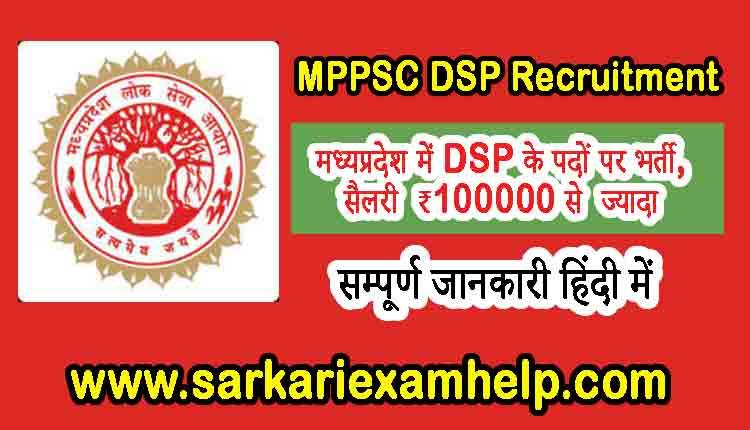 MPPSC DSP Recruitment 2021