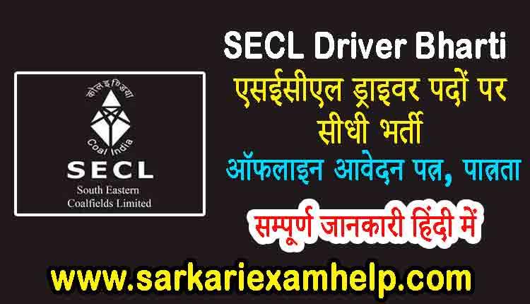 SECL Driver Bharti 2021