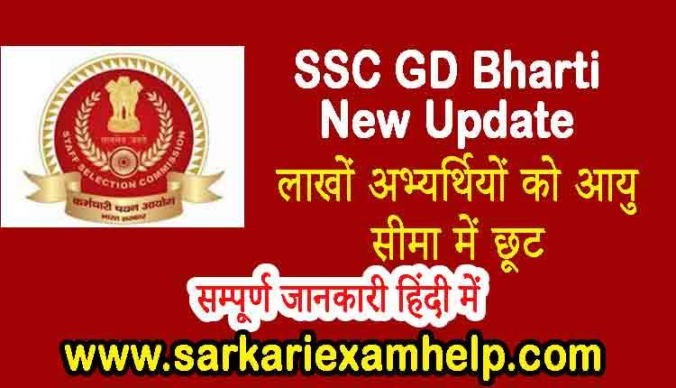 SSC GD 2021 Bharti New Update