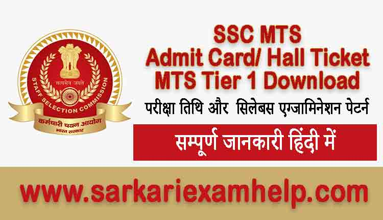 SSC MTS Tier 1 Admit Card/ Hall Ticket 2021 Download