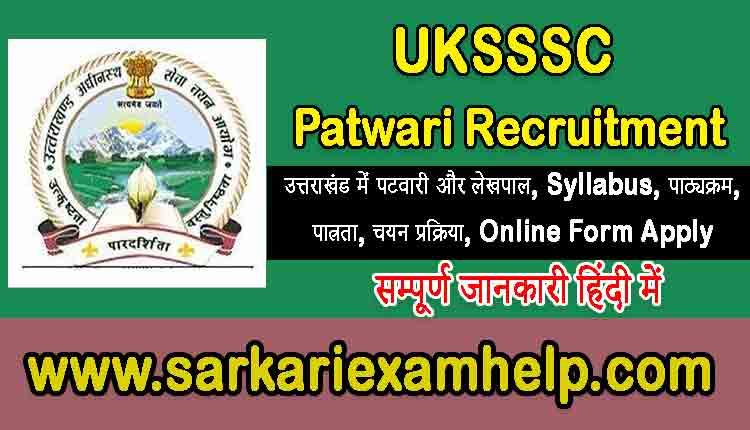 UKSSSC Patwari Recruitment 2021