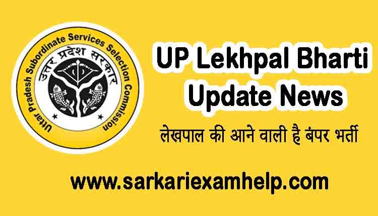 UP Lekhpal 2021 Bharti Update News
