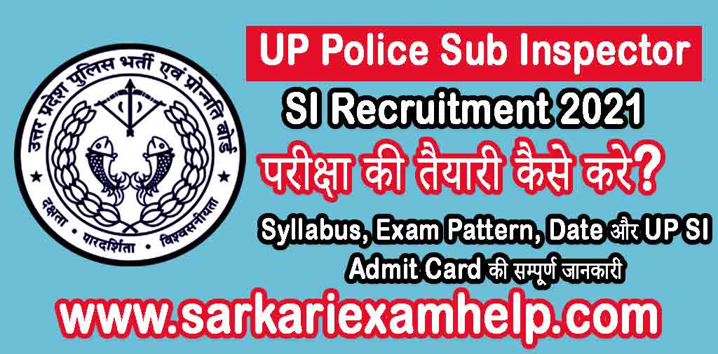 UP Police Sub Inspector SI Recruitment 2021