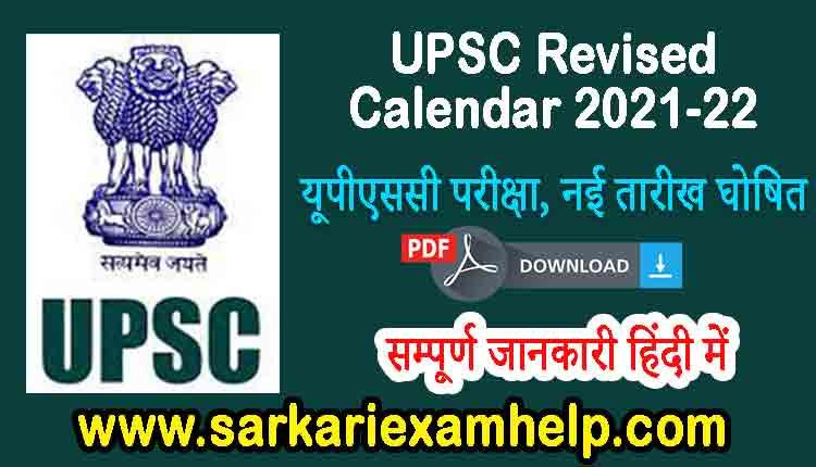 UPSC Revised Calendar 2021-22 PDF Download