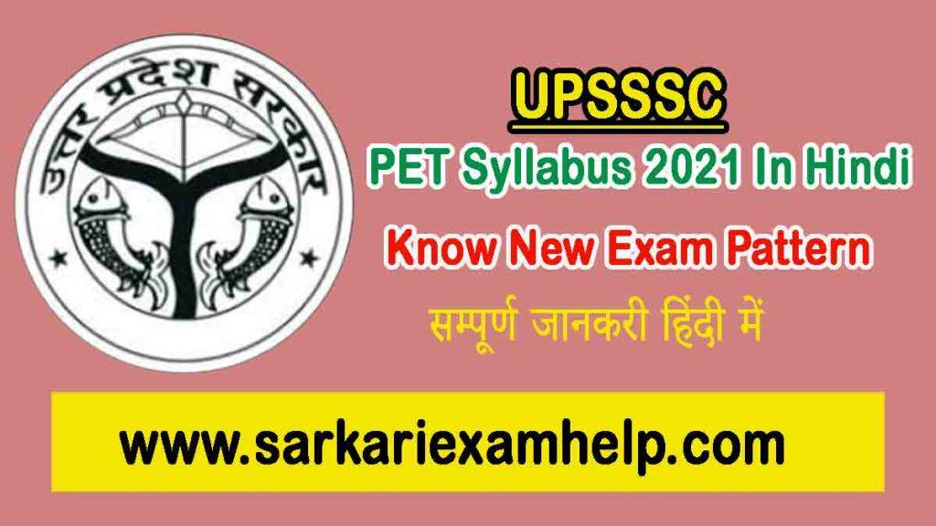 UPSSSC PET Syllabus 2021 In Hindi