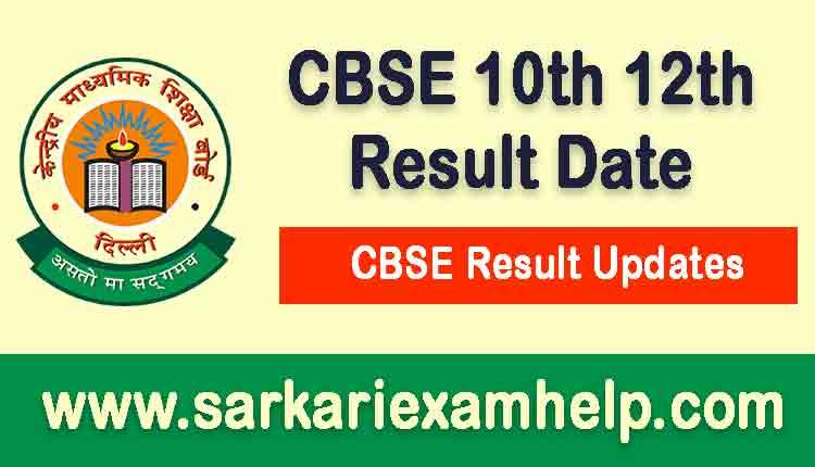 cbse 10th 12th result 2021 kab aayega