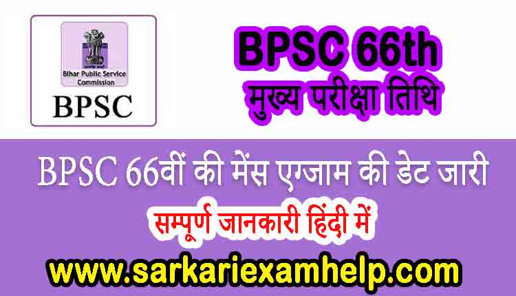 66th BPSC Combined Mains Exam Date 2021